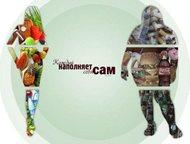Клуб здорового образа жизни Мы поможем через питание улучшить самочувствие скорректировать вес и получить больше энергии. Скажи мне что ты ешь и я ска, Ангарск - Красота и здоровье - разное