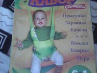 Ангарск: Прыгунки продам Продам прыгунки 6в1:Прыгунки, тарзанка, качели, вожжи, коврик, игра все входит в комплект.