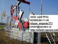 Продаем нефть, нефтепродукты, гсм ООО «шетри» предлагает весь спектр нефтепродуктов на рыке россии. производим поставки сырой нефти, бензина, дизельно, Ангарск - Разное