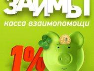 Займ под 1%, заявка по телефону и онлайн Условия займа при первом обращении:    Сумма от 1000 до 15 000    процентная ставка-1% в день, срок займа-до , Артем - Кредиты и ипотека
