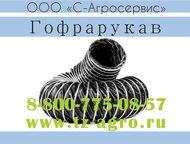 Шланг гофрированный 40 мм Воздуховод гофрированный для всех отраслей промышленности с различными параметрами и размерами, предлагает дилер Европейских, Астрахань - Сыпучие материалы