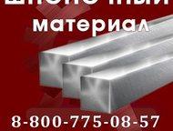 Сталь шпоночная цена Шпоночный материал и круг калиброванный всегда готовы изготовить в кратчайшие сроки.   Только качественная сталь шпоночная постав, Астрахань - Автомагазины (предложение)