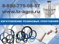 Изготовление армированных манжет Производственная компания Сталлерпром предлагает срочное изготовление уплотнений импортного и отечественного производ, Астрахань - Строительные материалы