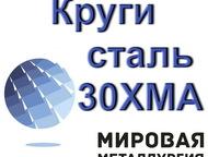 Круги сталь 30ХМА от 12мм до 700мм купить цена ООО Мировая Металлургия реализует со склада жаропрочную сталь 30ХМА. Отгружаем по России, Казахстану и , Астрахань - Строительные материалы