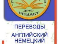 Контрольные и переводы по иностранным языкам Уважаемые студенты! Мы готовы выполнить контрольные, переводы, рефераты, курсовые и дипломы по разным ино, Балаково - Рефераты