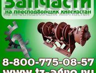 Вязальный аппарат на пресс подборщик Киргизстан Магазин Сад-Пом продает остатки запасных частей на пресс подборщик киргизстан хорошего качества. С 1 ф, Балаково - Авто - разное