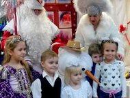 Дед Мороз и Снегурочка Представьте, как обрадуется ваш ребенок, увидев на пороге настоящего деда мороза! Наш Дедушка Мороз сможет подружиться даже с с, Батайск - Организация праздников