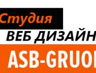 Веб студия ASB-Group Веб студия ASB-Group предлагает свои услуги по созданию сайтов и продающих страниц для вашего бизнеса:  - Сайт портфолио;  - Сайт, Березники - Изготовление, создание и разработка сайта под ключ, на заказ