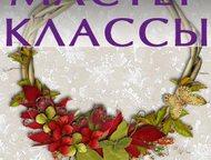 Мастер-классы в Нижнем Новгороде Всё состоит из мелочей. Детали создают стиль и настроение. Студия декора «Виталия» приглашает Вас и Ваших детей на ин, Нижний Новгород - Курсы, тренинги, семинары