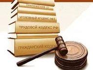 Юридическая консультация в Екатеринбурге Предлагаем следующие юридические услуги для юридических и физических лиц:  - юридические консультации;  - сос, Екатеринбург - Юридические услуги