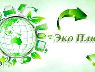 Эко Плюс Х прием и переработка вторсырья Сотрудничество с Эко Плюс Х это выгодно и полезно для окружающей среды.   Мы перерабатываем заготовленные мат, Пушкино - Разные услуги