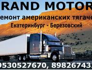 Grand motors ремонт американских тягочей Грузовой автомобиль, как и любая техника, нуждается в уходе и своевременном и качественном ремонте. Только пр, Екатеринбург - Автосервис, ремонт