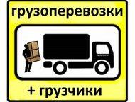 Квартирный переезд в Гатчине районе области Наш транспорт :  - такси -грузовое-  - газели-фургон длина 3 метра, высота 1. 8 метра, 10 кубов  - газели-, Гатчина - Транспорт (грузоперевозки)
