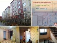Продам 3, к, кв, в г, Гатчина ( р-н Мариенбург) ул, Куприна Продам 3 комнатную квартиру в г. Гатчина (р-н Мариенбург) ул. Куприна 48  В 5-ти этажном п, Гатчина - Продажа квартир
