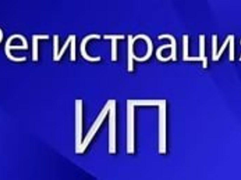 Как открыть ип в московской области самостоятельно