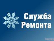 сервисный центр по ремонту холодильников мастера нашего предприятия качественно и в срок отремонтируют ваш холодильник., Хабаровск - Ремонт холодильников