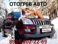 Хабаровск: отогрев авто на месте отогрев авто на месте. Замёрзла машина? сел аккумулятор? звоните заведём.