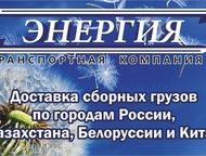 Курьерская служба Курьерская служба «Энергии» для вашего удобства работает шесть дней в неделю с 10 до 23 часов.   Курьерская служба «Энергия» - Обесп, Хабаровск - Разные услуги