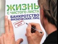 Ижевск: Финансовая и юридическая помощь должникам Законные решения проблем с кредитами!    что делать, если у вас долги по кредитам ?!   - уже идут просрочки