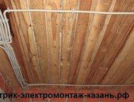 Казань: электрик на дом,ремонт электрики любой сложности электрик на дом, вызов электрика профессионала, электромонтаж любой сложности Замена автоматов в элек