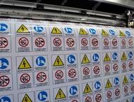 Знаки безопасности от производителя, ГОСТ Мы производим знаки безопасности всех категорий и из любых материалов. Наша продукция сертифицирована. Доста, Кемерово - Строительство и ремонт - разное