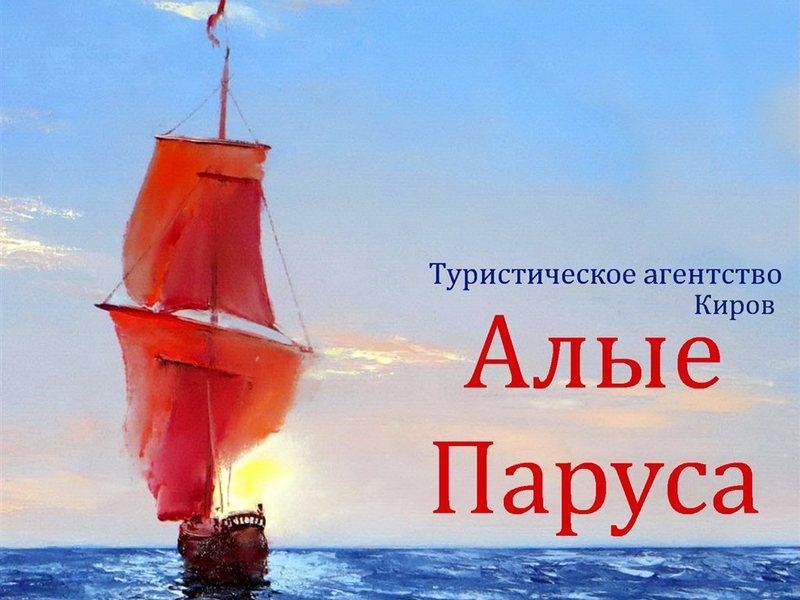 Алые Паруса Православный Сайт Знакомств