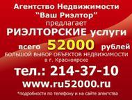Риэлторские Услуги Агентство недвижимости  Ваш Риэлтор,   предлагает  самые выгодные  риэлторские услуги  в Красноярске !   всего  52 000  рублей,  , Красноярск - Продажа квартир