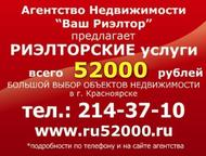 Риэлторские Услуги Агентство недвижимости  Ваш Риэлтор  предлагает  самые выгодные  риэлторские услуги  в Красноярске   всего  52 000  рублей,   без, Красноярск - Продажа квартир