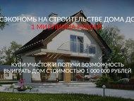 Сэкономь на постройке дома Это просто аттракцион не слыханной щедрости!   Такого в Иркутске еще не было!     Уникальная акция от ??Иркутской земельной, Иркутск - Разное