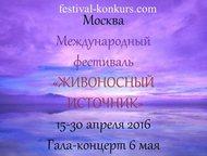 III международный фестиваль Живоносный источник приглашает к участию детей и взрослых III международный фестиваль Живоносный источник приглашает к у, Москва - Концерты, фестивали, гастроли