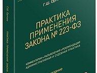 Книга по 223-ФЗ В издании учебного центра представлены комментарии эксперта, в которых рассмотрены вопросы, возникающие в практической работе заказчик, Москва - Книги