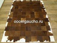Москва: Распродажа шкур и ковров — это шопинг влекущий и рождающий Роскошные ковры из шкур коров, эксклюзивные и экзотические ковры и коврики. Коровьи шкуры н