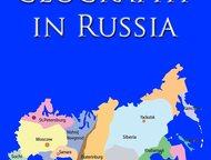 Книга: География туризма в России Электронное издательство Smashwords (США) опубликовало на русском языке книгу: География туризма в России. Это уче, Москва - Книги