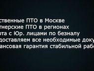 Новошахтинск: Техосмотр (Диагностическая карта) для страховых агентов и брокеров оптом - 90 руб, /ДК Добрый день, коллеги!     Компания Рус-Техосмотр предлагает офо