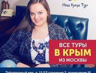 Индивидуальный подбор санатория Уважаемые соотечественники, приглашаю Вас для бесплатной консультации и подбора санатория по профильному и сопутствующ, Москва - Пансионаты
