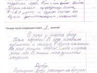 Омск: Коррекция (исправление) почерка Обучение правильному красивому письму. Коррекция почерка.   По окончании курса Ваш ребёнок:  •будет писать красиво (б