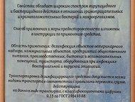 Дезинфицирующее средство Теотропин Р+ Что вы получаете от применения дезинфицирующего средства теотропин р+    Дезинфицирующее средство Теотропин Р, Москва - Ветаптеки