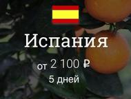 Виза онлайн для жителей всей России Виза в Испанию от 5 дней.   Не имеющий аналогов online сервис, позволяющий максимально упростить получение визы дл, Москва - Туры, путевки