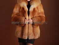 Москва: Куртка из рыжей лисы, арт Куртка из рыжей лисы с капюшоном пошита их цельных выделанных шкурок лесной (обыкновенной) лисы. Талию и подол возможно затя
