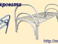 Астрахань: Оптовая компания, предлагает металлические кровати для бытовок Реализуем компактные металлические кровати со скидкой, от компании Металл-кровати. Прои