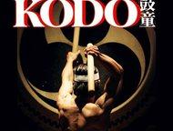 Японские барабанщики Kodo Самый знаменитый ансамбль японских барабанщиков Kodo (с яп. «Биение сердца» или «дети барабанов») в рамках нового мирового т, Москва - Концерты, фестивали, гастроли
