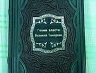 Москва: Роскошные книги в авторских переплетах Давно твердит народная молва, что книга -лучший дар для человека. В ней мудрость, истина и память на века, и це
