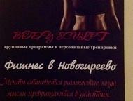 Москва: Все на фитнес, скоро лето! Доброго времени суток! Приглашаю на фитнес, программа скульптор тела.   Создай тело своей мечты! ! ! А я вам в этом помог