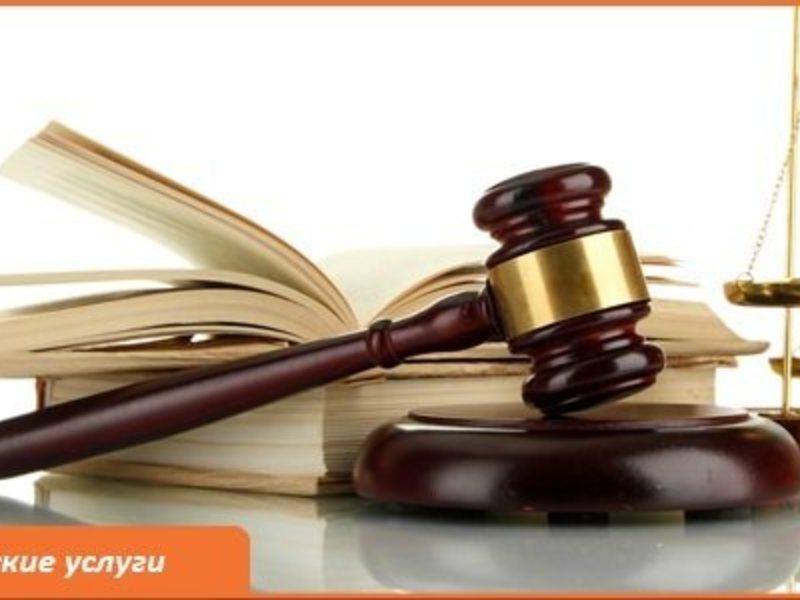 право на судебную защиту и юридическую помощь которому ступал