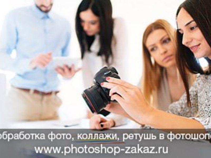 вакансия обработка фотографий