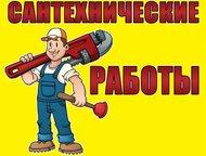 Сантехнические работы с выездом на дом, Нефтеюганск Установка унитаза, ванны, смесителя, водонагревателя, насосов, батарей. Замена труб холодной и гор, Нефтеюганск - Сантехника (услуги)