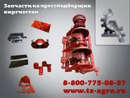 Аппарат вязальный киргизстан Магазин Сад-Пом продает остатки запасных частей на пресс подборщик киргизстан хорошего качества. С 1 февраля мы начали ус, Нижневартовск - Авто - разное