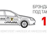 Нижний Новгород: Оклеивание под такси Сатурн Предлагаем Вам оклеивание под такси Сатурн по сниженной цене!     Стоимость бреддирования автомобиля всего 1999 руб!     В
