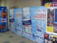 Нижний Новгород: Наружная реклама, стенды, вывески Наружная реклама, стенды, вывески  Наружная реклама выгодно представит ваш товар, станет проводником к вашему магази