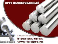 Купить калиброванный круг Круг калиброванный ГОСТ. . Вы искали Круглую сталь для шпонок на Юге России? Металлургическая компания Сталлерпром это ведущ, Новочеркасск - Автомагазины (предложение)